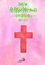 365日全部が神さまの日 -信仰を唱える-